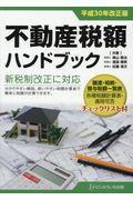 不動産税額ハンドブック 平成30年改正版の本