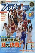月刊 バスケットボール 2018年 09月号の本
