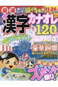 厳選漢字カナオレ120問 VOL.7の本
