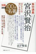 集中講義宮沢賢治の本