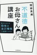 不道徳お母さん講座の本