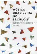 21世紀ブラジル音楽ガイドの本