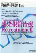 日本歯科評論 2018年 08月号の本
