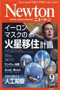 Newton (ニュートン) 2018年 09月号の本
