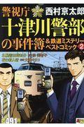 警視庁十津川警部の事件簿&鉄道ミステリーベストコミック 2の本