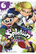 Splatoon 6の本