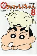新クレヨンしんちゃん 8の本