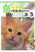 猫の写真を見るだけで目がよくなる本の本