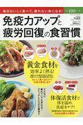 免疫力アップと疲労回復の食習慣の本