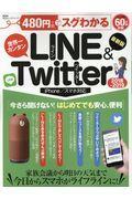 480円でスグわかるLINE & Twitter 2018−2019の本
