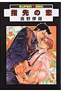 〔新装版〕 指先の恋の本