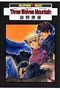 〔新装版〕 Three wolves mountainの本