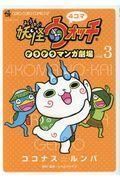 4コマ妖怪ウォッチゲラゲラマンガ劇場 第3巻の本