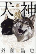 犬神・改 10の本