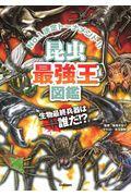 昆虫最強王図鑑の本