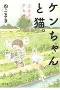 ケンちゃんと猫。の本
