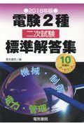 電験2種二次試験標準解答集 2018年版の本