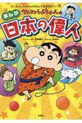 クレヨンしんちゃんのまんが日本の偉人の本