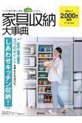 家具収納大事典 2018~2019の本