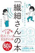 「繊細さん」の本の本
