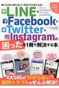 LINE・Facebook・Twitter・Instagramの困ったを1冊で解...の本