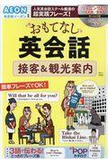 おもてなし英会話の本