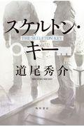 スケルトン・キーの本