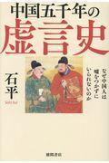 中国五千年の虚言史の本