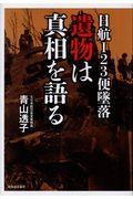 日航123便墜落遺物は真相を語るの本