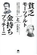 貧乏モーツァルトと金持ちプッチーニの本