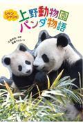 シャンシャンと上野動物園パンダ物語の本