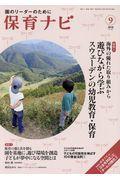 保育ナビ 第9巻第6号(9 2018)の本