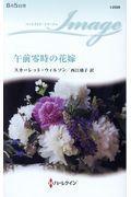 午前零時の花嫁の本