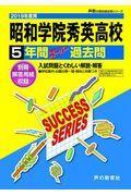 昭和学院秀英高等学校 2019年度用の本