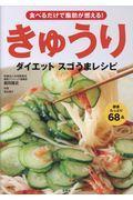 きゅうりダイエットスゴうまレシピの本
