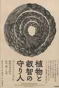 植物と叡智の守り人の本