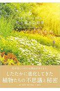 世界でいちばん素敵な花と草木の教室の本