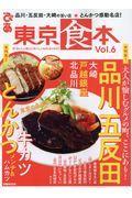東京食本 Vol.6の本