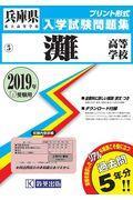 灘高等学校 2019年春受験用の本