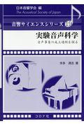 実験音声科学の本