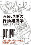 医療現場の行動経済学の本