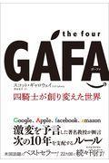 the four GAFAの本