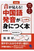 新装版 音が見える!中国語発音がしっかり身につく本の本