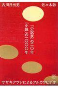 「小説家」の二〇年「小説」の一〇〇〇年の本