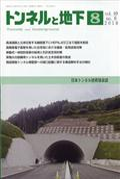 トンネルと地下 2018年 08月号の本