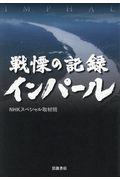 戦慄の記録インパールの本
