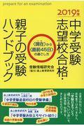中学受験志望校合格・親子の受験ハンドブック 2019年度の本