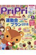 プリプリ 2018年9月号の本