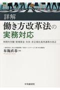 詳解働き方改革法の実務対応の本
