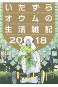 いたずらオウムの生活雑記 2018の本